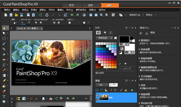 PaintShop Pro x9(图像编辑软件)