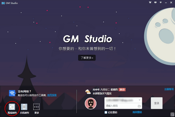GM Stufio(图解电影制作)
