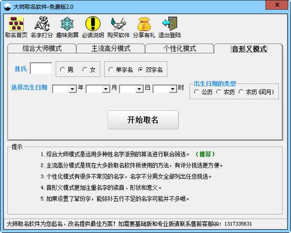 大师取名软件 V2.0绿色免费版