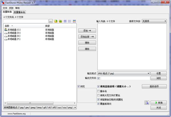 图像批量缩放工具(FastStone Photo Resizer) v3.7绿色中文