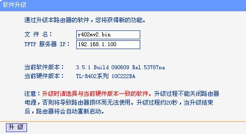 TL-WR710N无线路由器升级固件