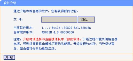 tl wr845n无线路由器升级固件
