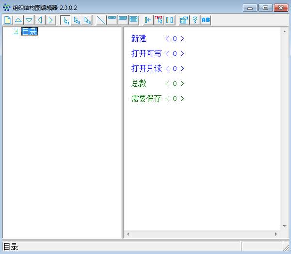 组织结构图编辑器