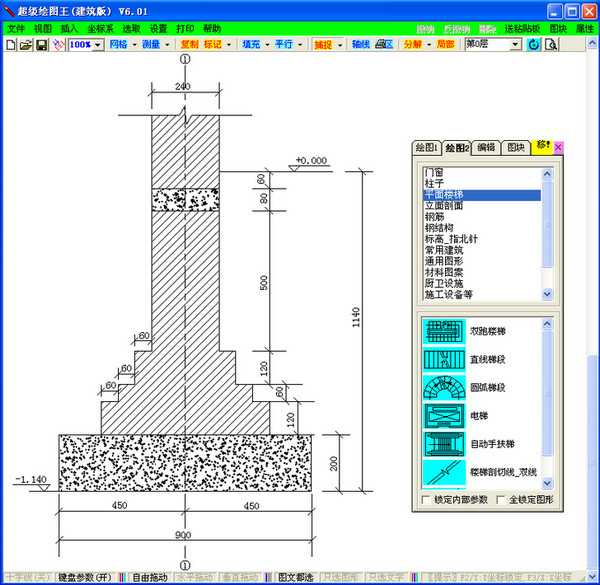 超级绘图王建筑绘图软件_超级绘图王建筑绘图软件 40_超级绘图王建筑绘图软件