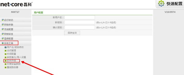 NR236w固件