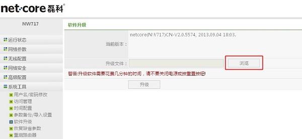 NR236w固件 v1.9官方版