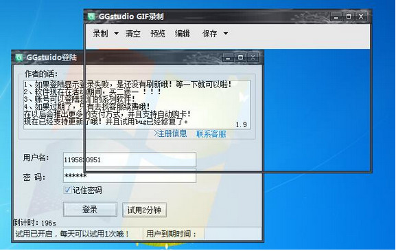 GGstdio GIF录制...