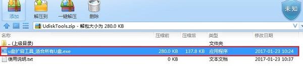 u盘扩容修复检测工具Win7Win10