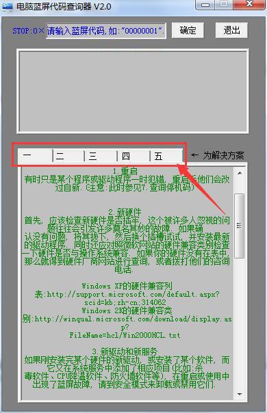电脑蓝屏代码查询器