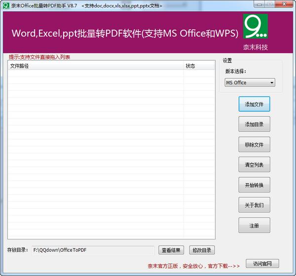 奈末Office批量转PDF助手