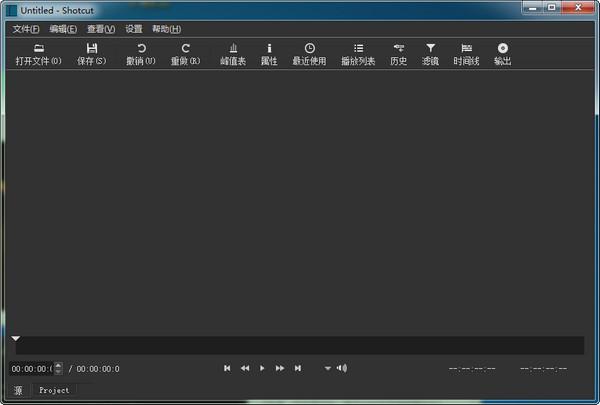 Shotcut(视频编辑软件) v2017.02.01官方版