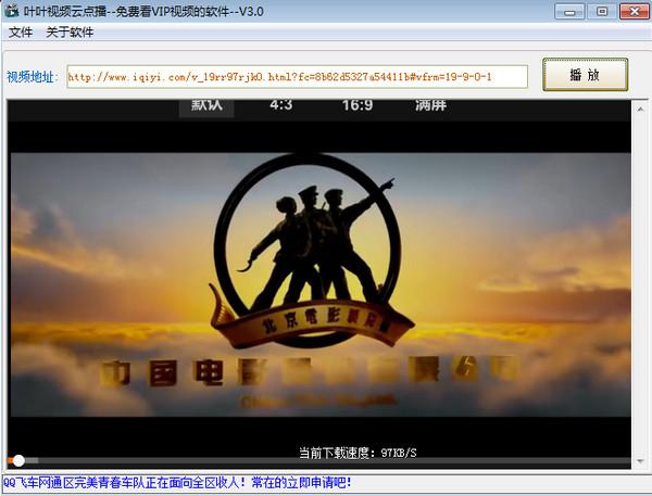 叶叶视频云点播 v3.0免费版