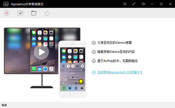 Apowersoft苹果录屏王