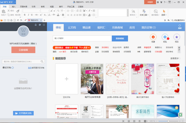 wps office抢鲜...