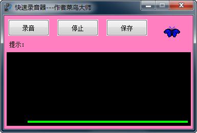 快速录音器 v1.0绿色版