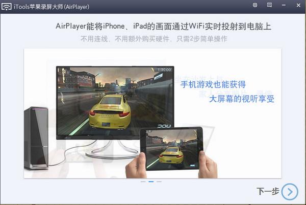 苹果录屏大师 v1.0.2.1官方版