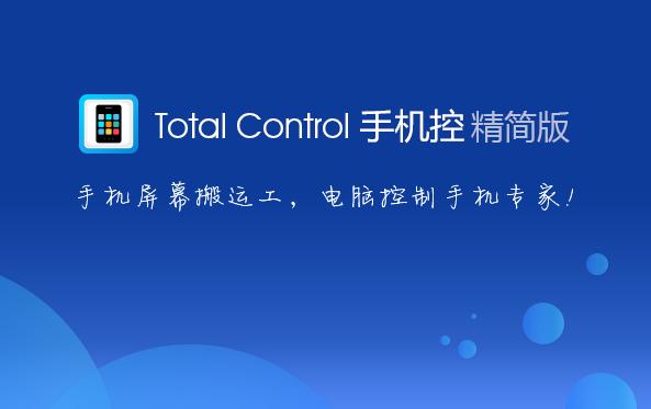 Total Control (电脑控制手机助手) V6.3.0官方版