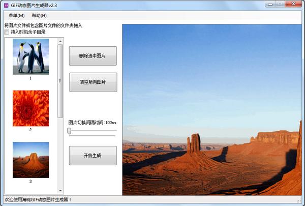 GIF动态图片生成器 v2.3免费版