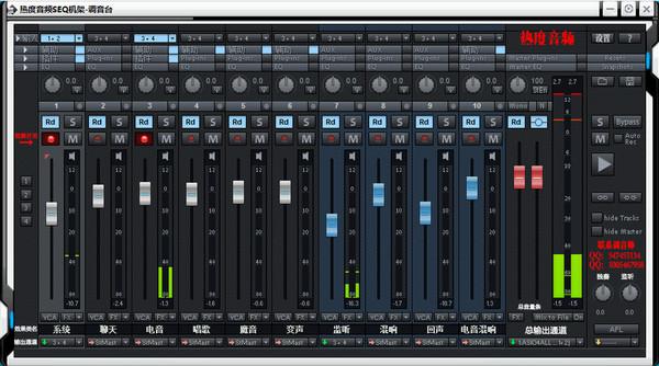 热度音频SEQ机架 V2.0免费版