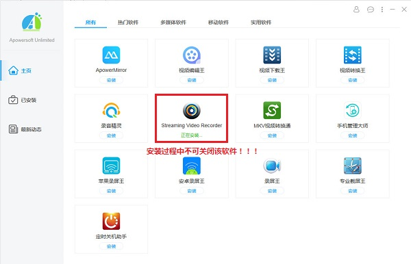 Apowersoft Unlimited软件管家