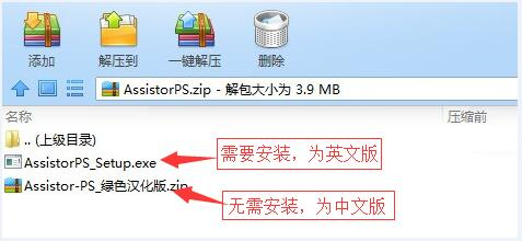 Assistor PS切图标记工具
