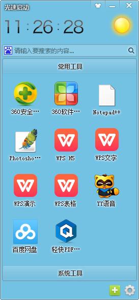 光速启动 v1.14.5.1中文免费版