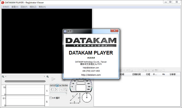 DATAKAM PLAYER v6.0.0.8中文版