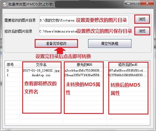 批量修改图片md5工具