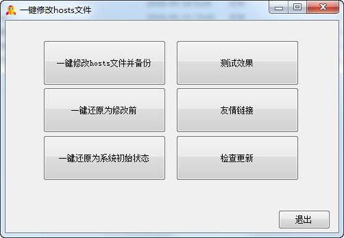 一键修改hosts文件