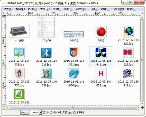 GIMP2(免费图像处理软件)