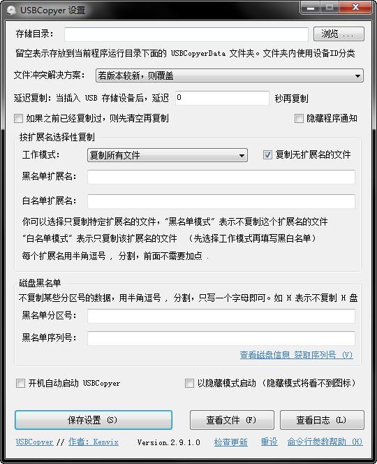 USB COPYER v2.9.1.0绿色版
