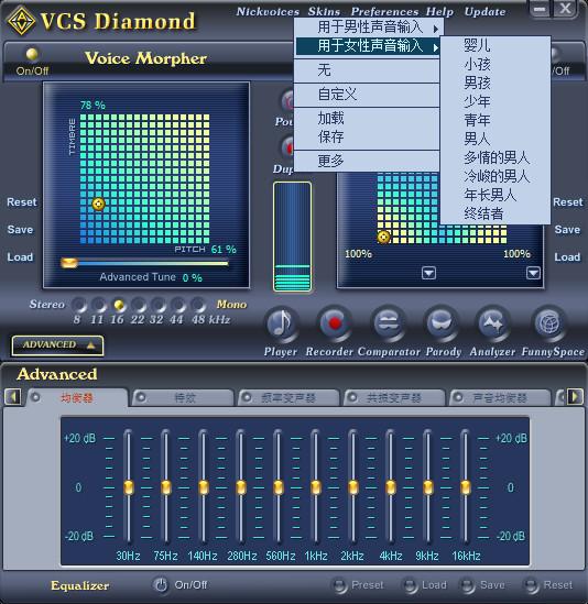 VCS Diamond中文变声器