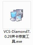 vcs7.0中文版变声器