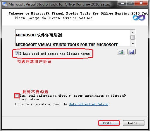 VSTO工具包(Microsoft Visual Studio Tools for Office Runtime)
