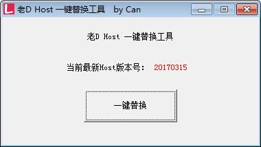老DHost一键替换工具 v20170315最新绿色版