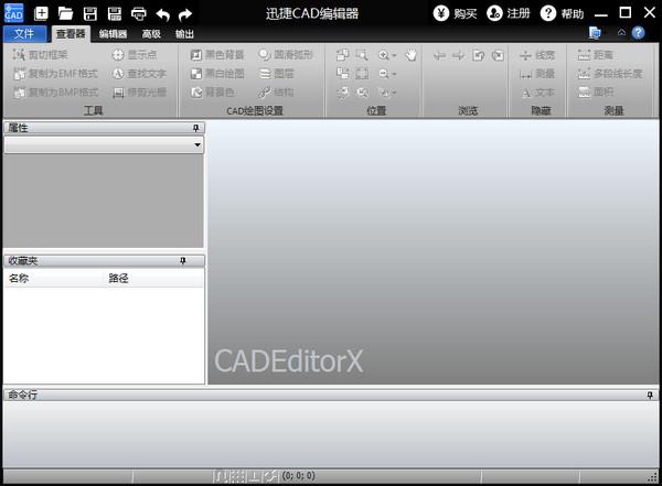迅捷CAD编辑器...