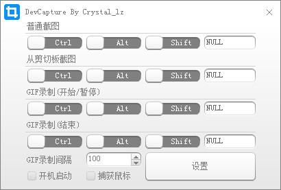 DevCapture(电脑截图工具) v1.0免费版