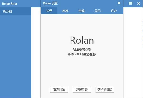 Rolan(添加快速启动工具) v2.0.1绿色版