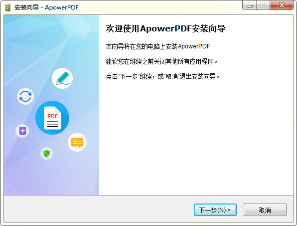 ApowerPDF(pdf阅读编辑软件)