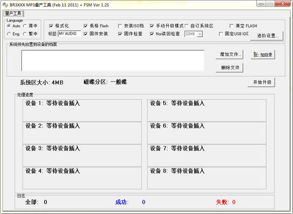 BR3XXX系列主控MP3量产刷机工具