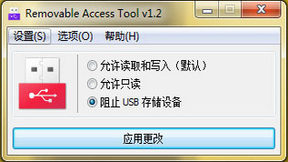 Removable Access Tool v1.2官方绿色版