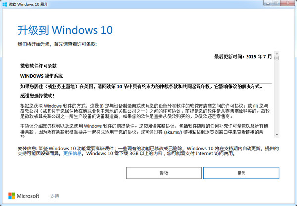 微软Windows 10...