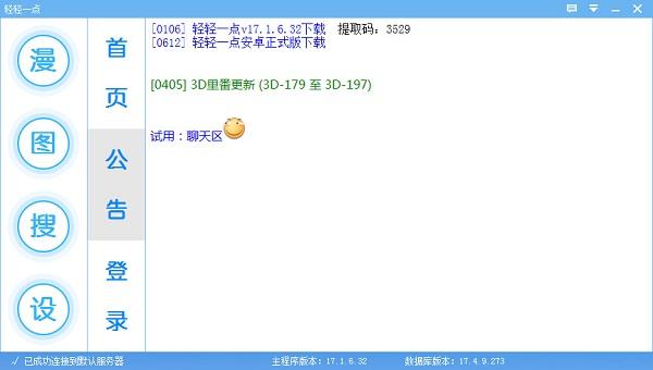 轻轻一点 v17.1.6.32官方最新版