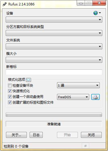 u盘引导盘制作工具(Rufus) v2.14.1086中文版