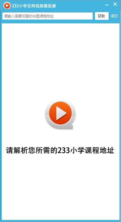 233小学全网视频播放器 V1.0.0.0绿色免费版