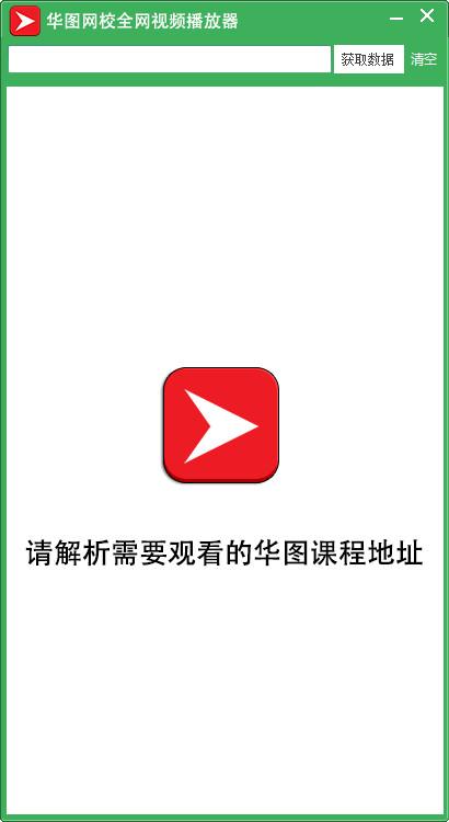 华图网校全网视频播放器 v1.0.0.0绿色版