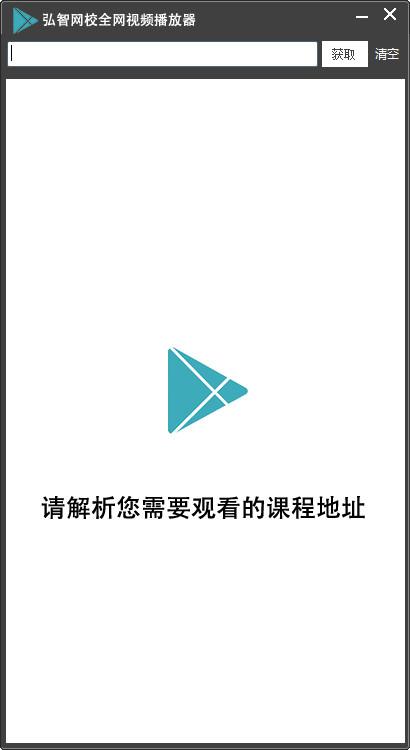 弘智网校全网视频播放器 v1.0.0.0绿色免费版
