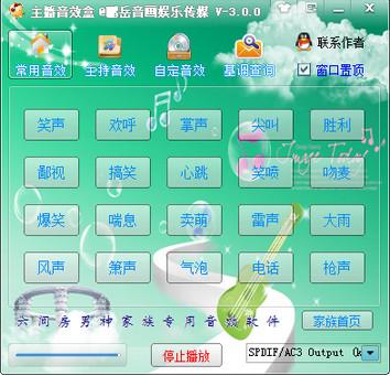 主播音效盒 v1.0.0.1免费版