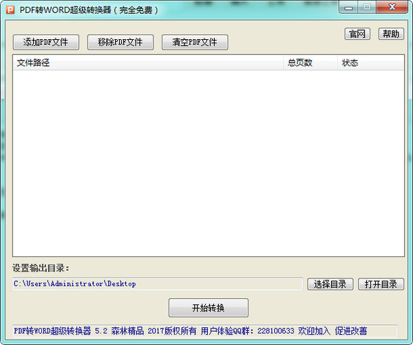 PDF转WORD超级转换器