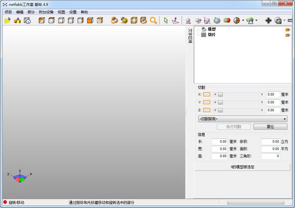 netfabb(STL格式...